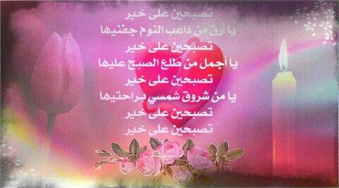 تصبحين على خير حبيبتي Neon Signs Arabic Love Quotes Talk About Love
