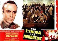 Cine Greece: Στα Σύνορα της Προδοσίας [1968]