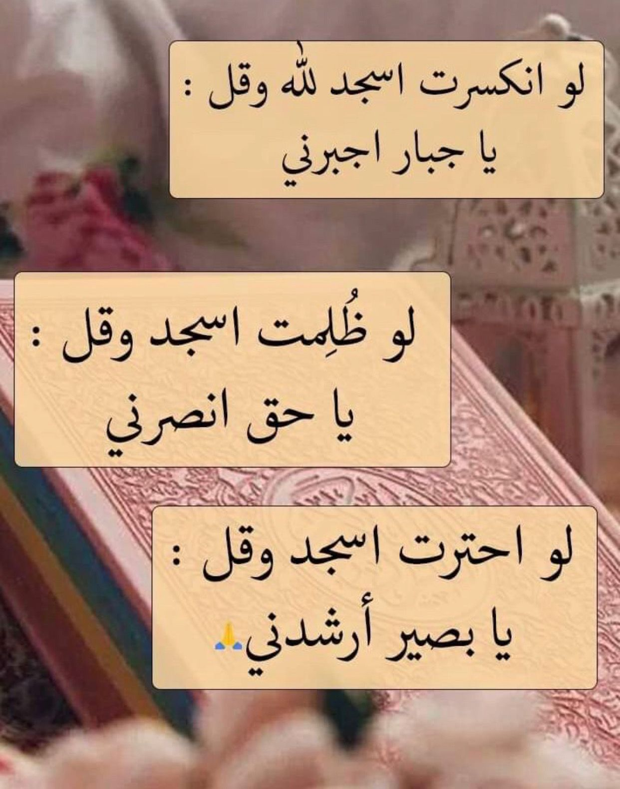 Pin By خليفه On اذكارات Quran Quotes Love Islam Facts Islamic Quotes Quran