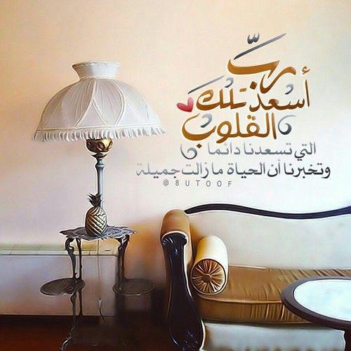 Untitled رب أسعد تلك القلوب التي تسعدنا دائما وتخبرنا أن Home Decor Decals Flower Art Drawing Home Decor