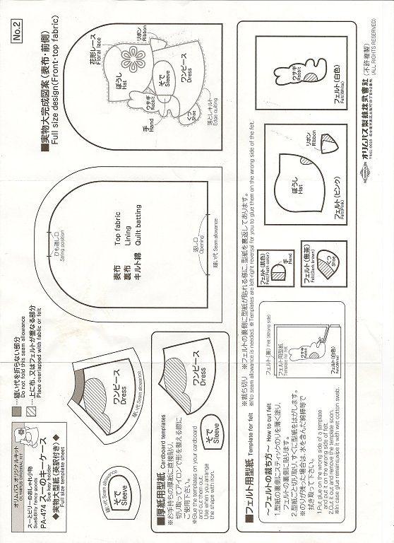 Funda casita para maquina de coser PATCHWORK | Dibujos | Pinterest ...