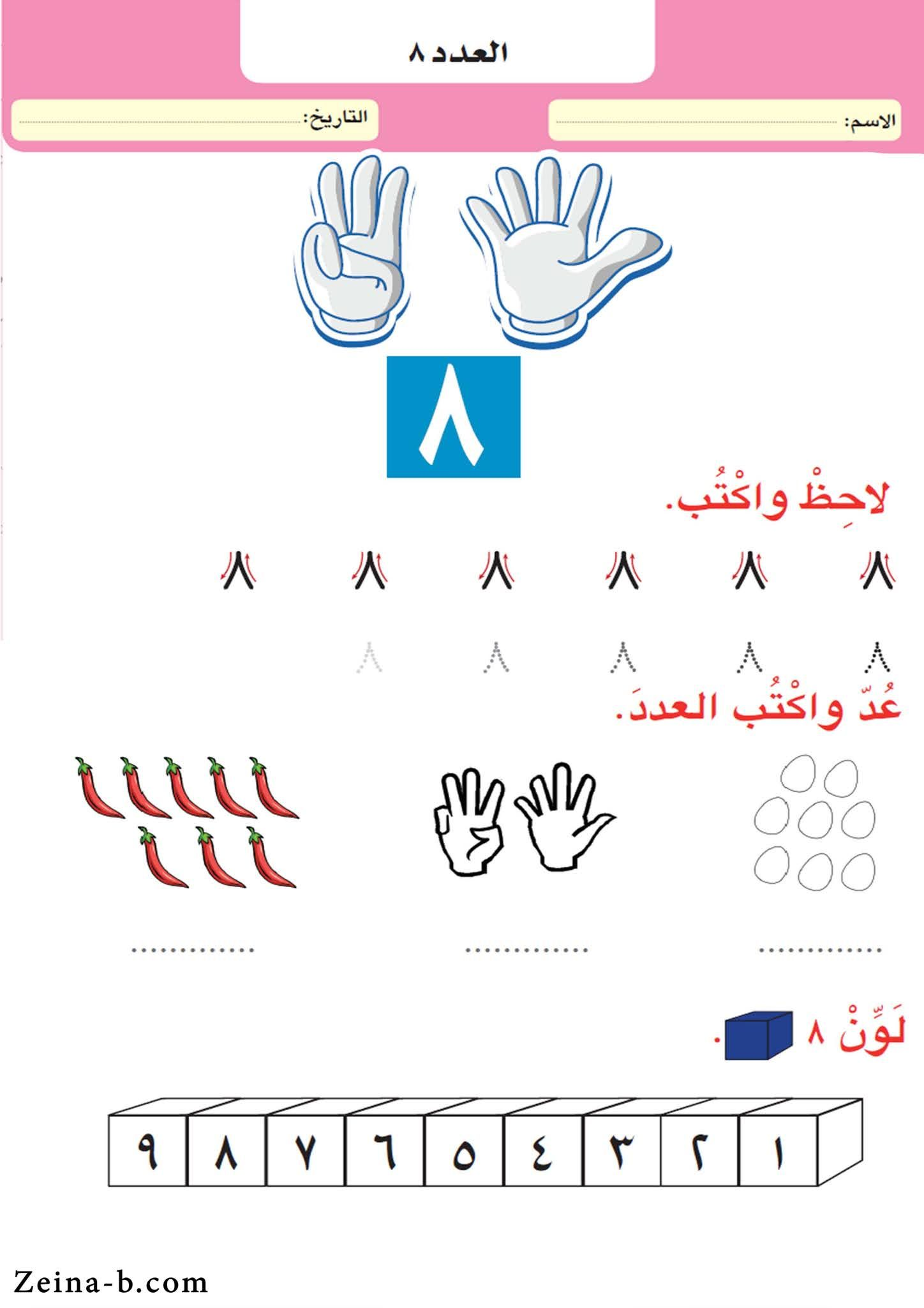 العدد الرقم ثمانية ٨ تعليم الاعداد والارقام تعليم الارقام للاطفال الصغار بالصور من 1 الى 10 In 2021 Words Learning Word Search Puzzle