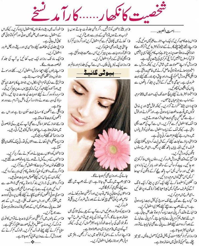 Sexting tips for females in urdu