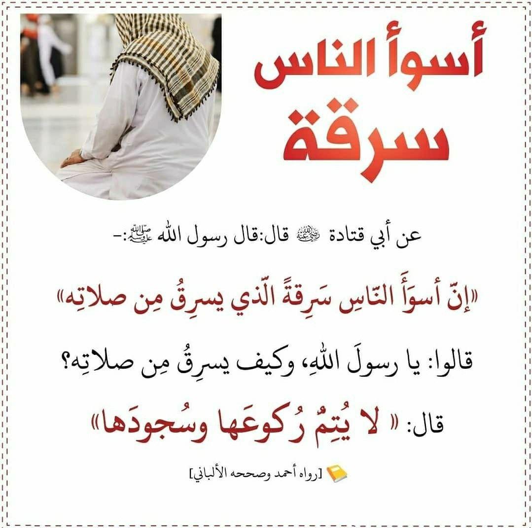 أحاديث الرسول صلى الله عليه وسلم Words Quotes Islamic Quotes Quotes
