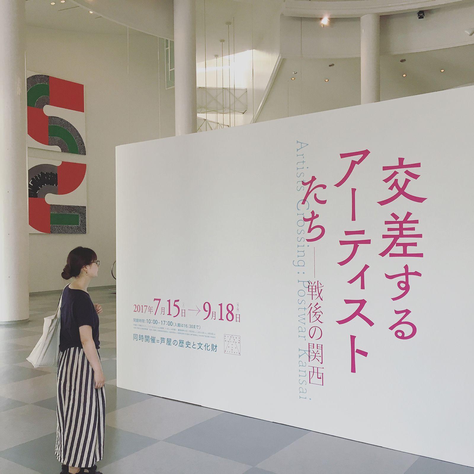 市立 博物館 芦屋 美術