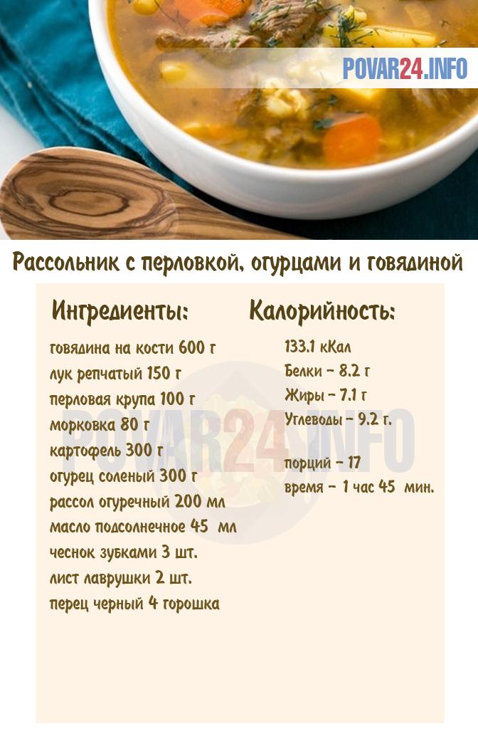 Рассольник с перловкой и солеными огурцами - рецепт с фото ...