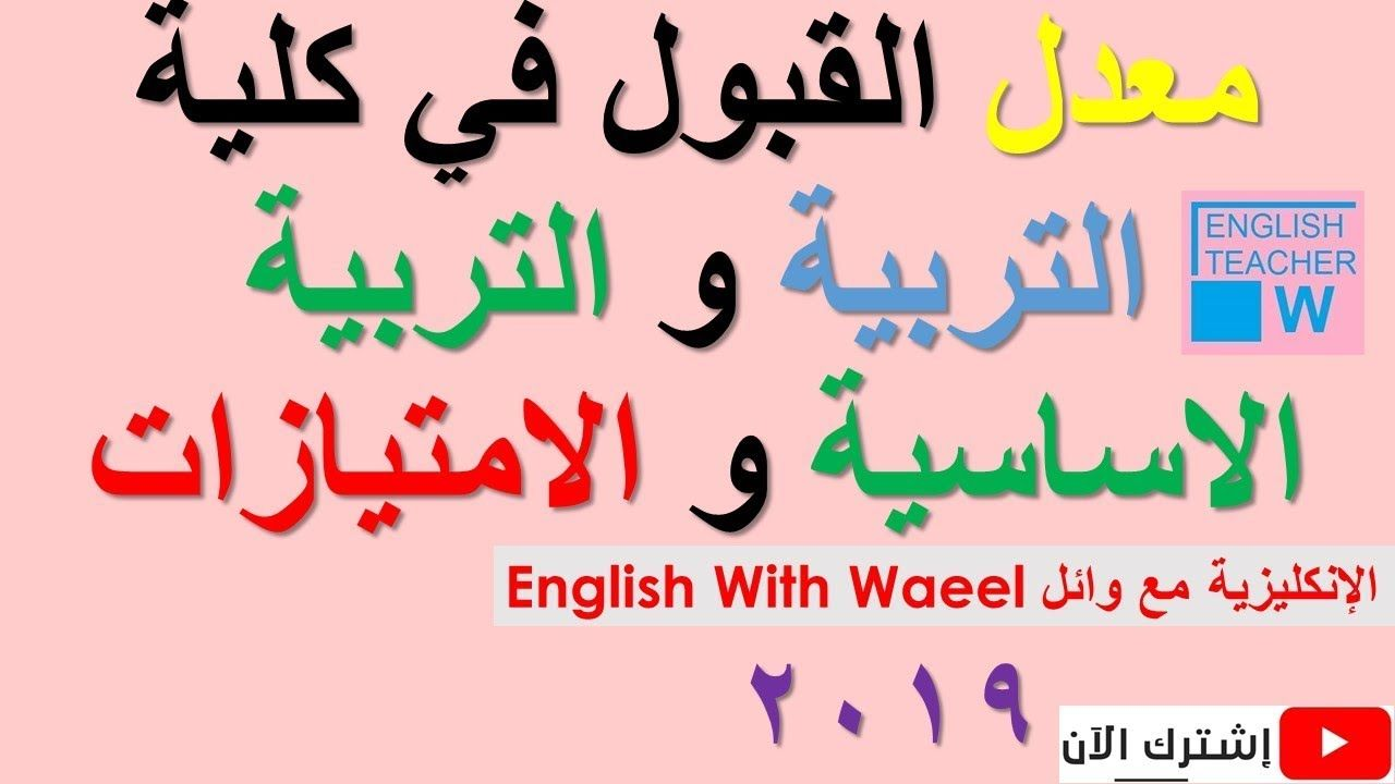 معدل القبول في كلية التربية و التربية الاساسية و الامتيازات 2019 Teacher Calligraphy English