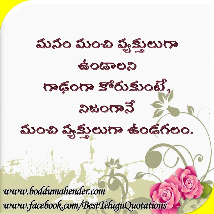 collected n created by BODDU MAHENDER http://teluguquotes4u.blogspot.in www.boddumahender.com please like my telugu quotations page in facebook. https://www.facebook.com/BestTeluguQuotations