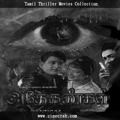 Snegithiye movie in tamil download movies