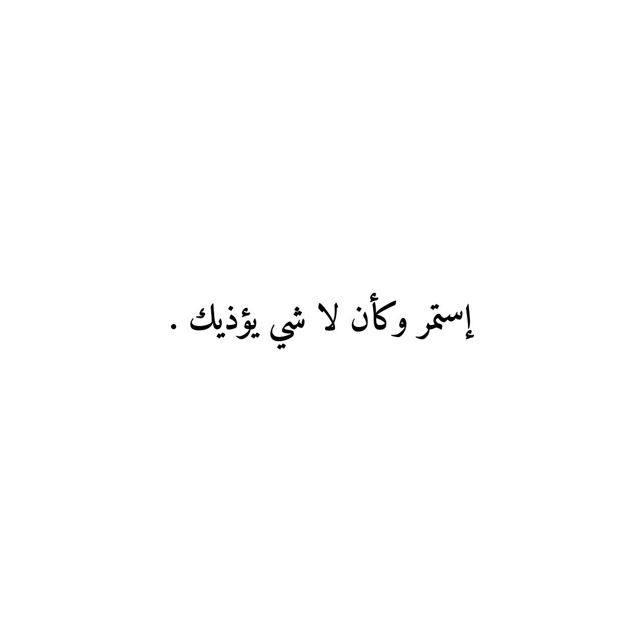 As if i have another choice | Simply R | Arabic quotes