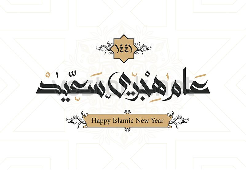 Hijri New Year In Arabic Calligraphy Happy New Islamic Year Greeting Card Vestock Hijri New Year Happy Islamic New Year New Year Calligraphy
