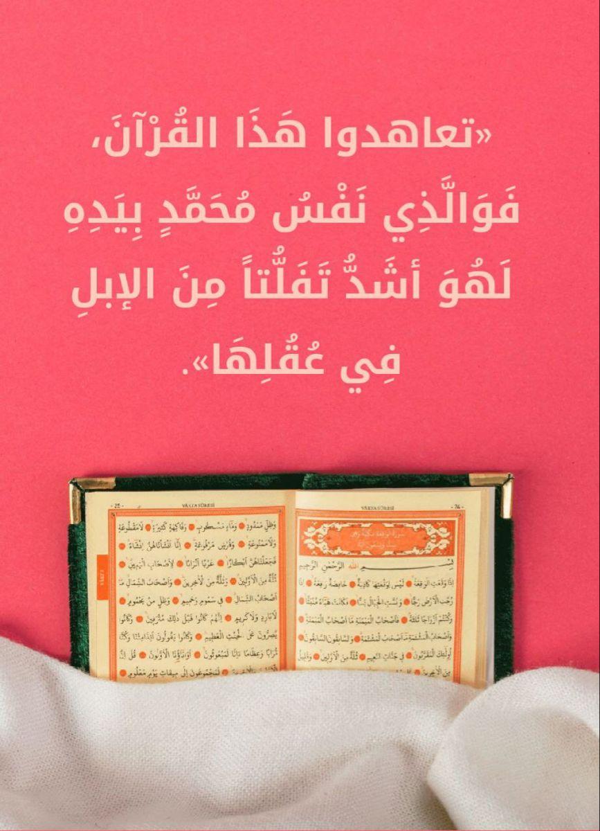 تعاهدوا الق رآن Words Reminder Book Cover
