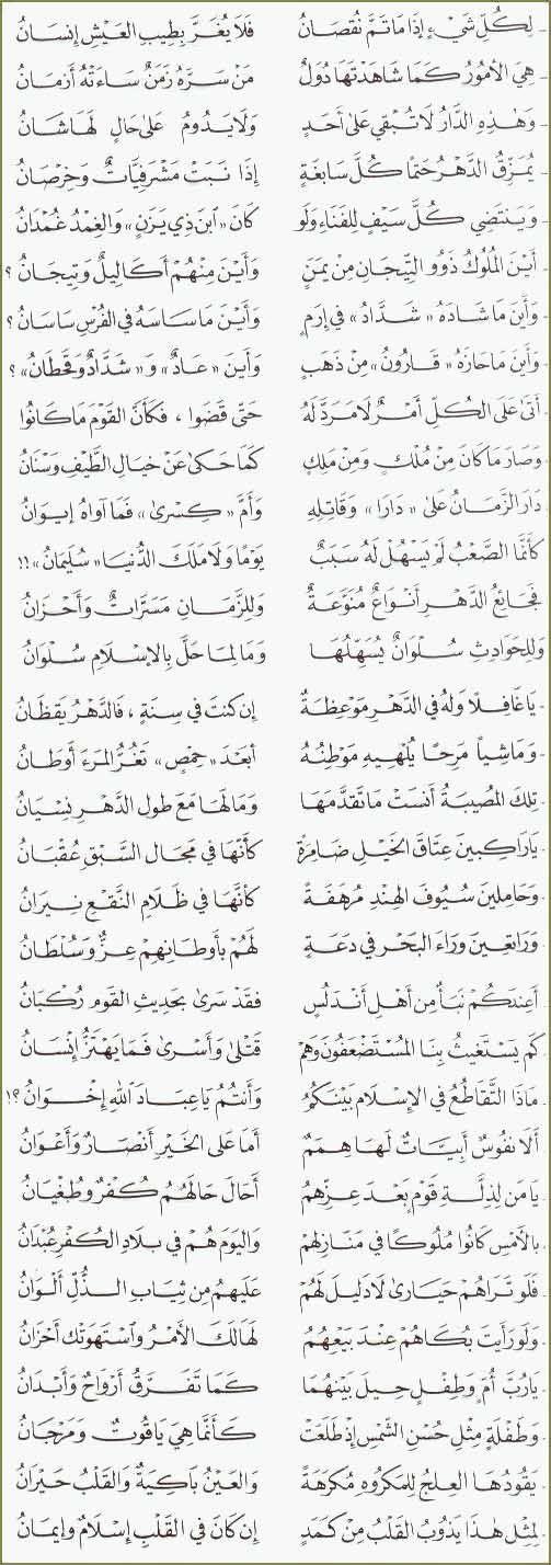 مدونة محلة دمنة قصيدة لكل شيء إذا ما تم نقصان Beautiful Arabic Words Arabic Quotes Language Quotes