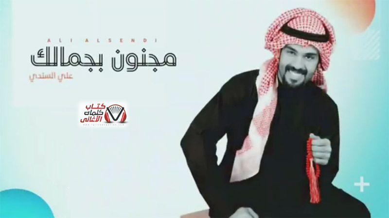 كلمات اغنية مجنون بجمالك علي السندي