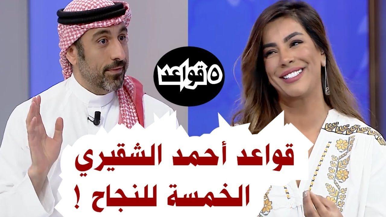 احمد الشقيري رمضان 2021