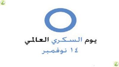 شعار مرض السكري Diabetes Logo Letters