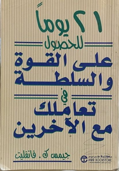 Pin By Najlaa Alhaj On كتب Pdf Books Reading Book Qoutes Inspirational Books