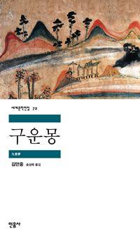 [구운몽](김만중 지음) - 읽은 날 : 2014년 3월 18일