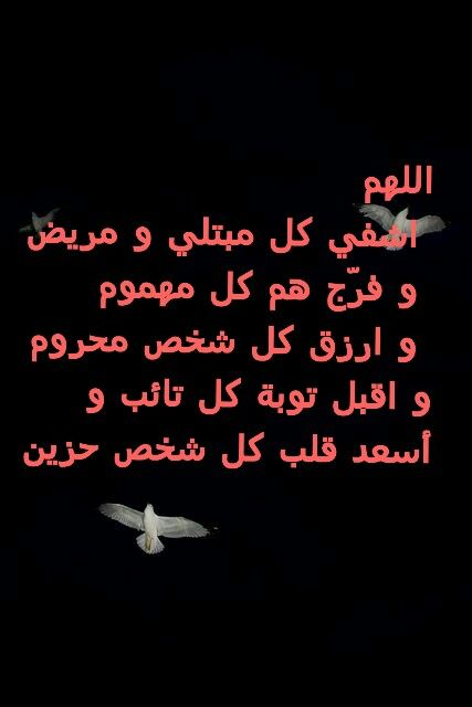اللهم اشفي كل مبتلي و مريض و فر ج هم كل مهموم و ارزق كل شخص