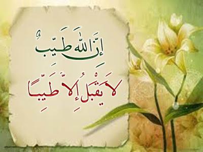 مكتبة العلم النافع خواطر رمضانية لا يقبل إلا طيبا Words Blog Posts Blog