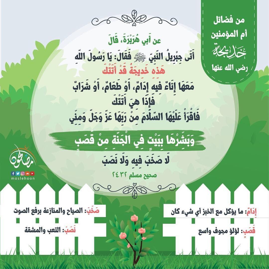 خلاصة حكم المحدث صحيح التخريج أخرجه البخاري 3820 ومسلم 2432 Islam