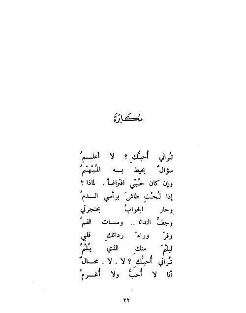نزار قباني 3 Quotes For Book Lovers Arabic Quotes Arabic Love Quotes