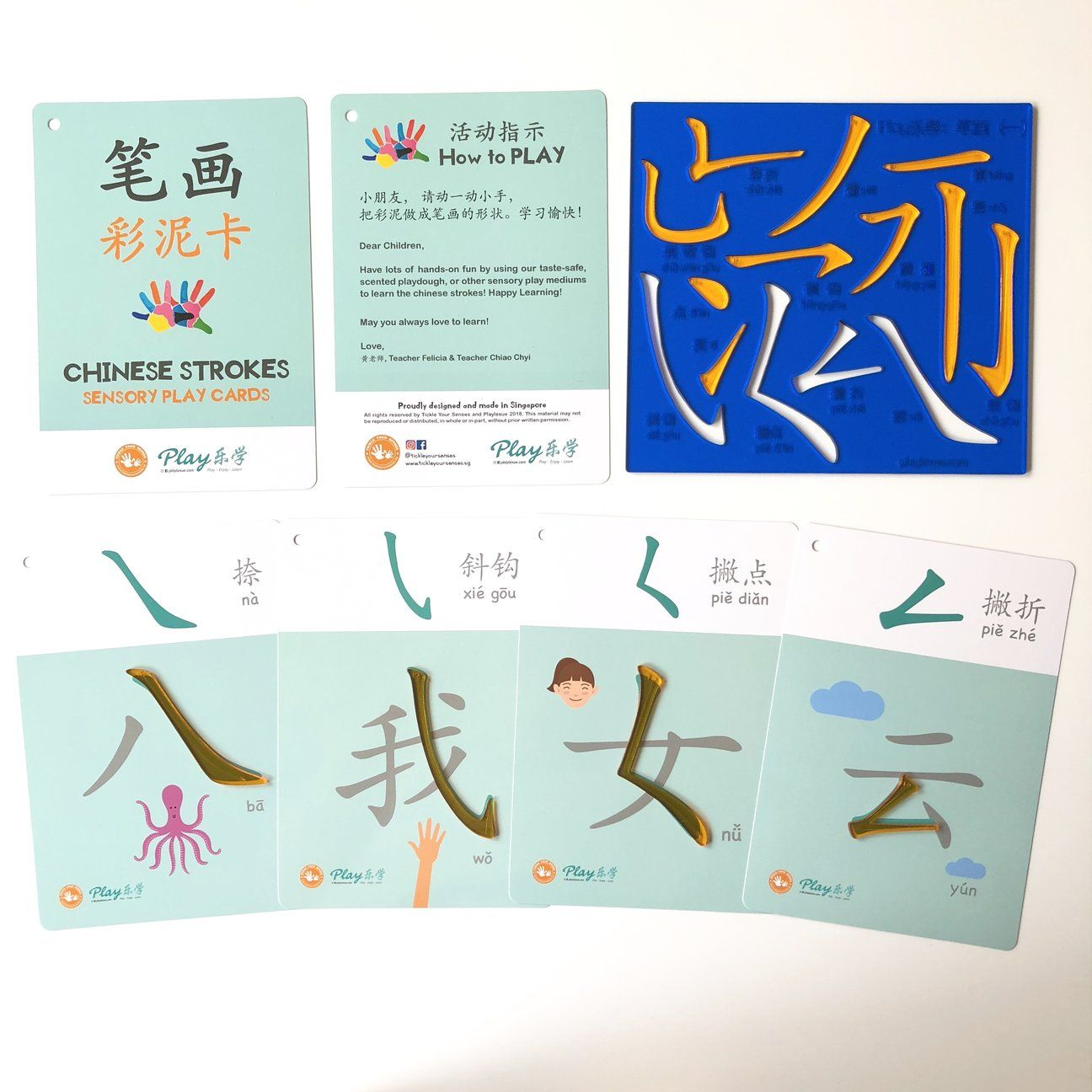 Chinese Strokes Playdough Cards Acrylic Puzzle Bundle