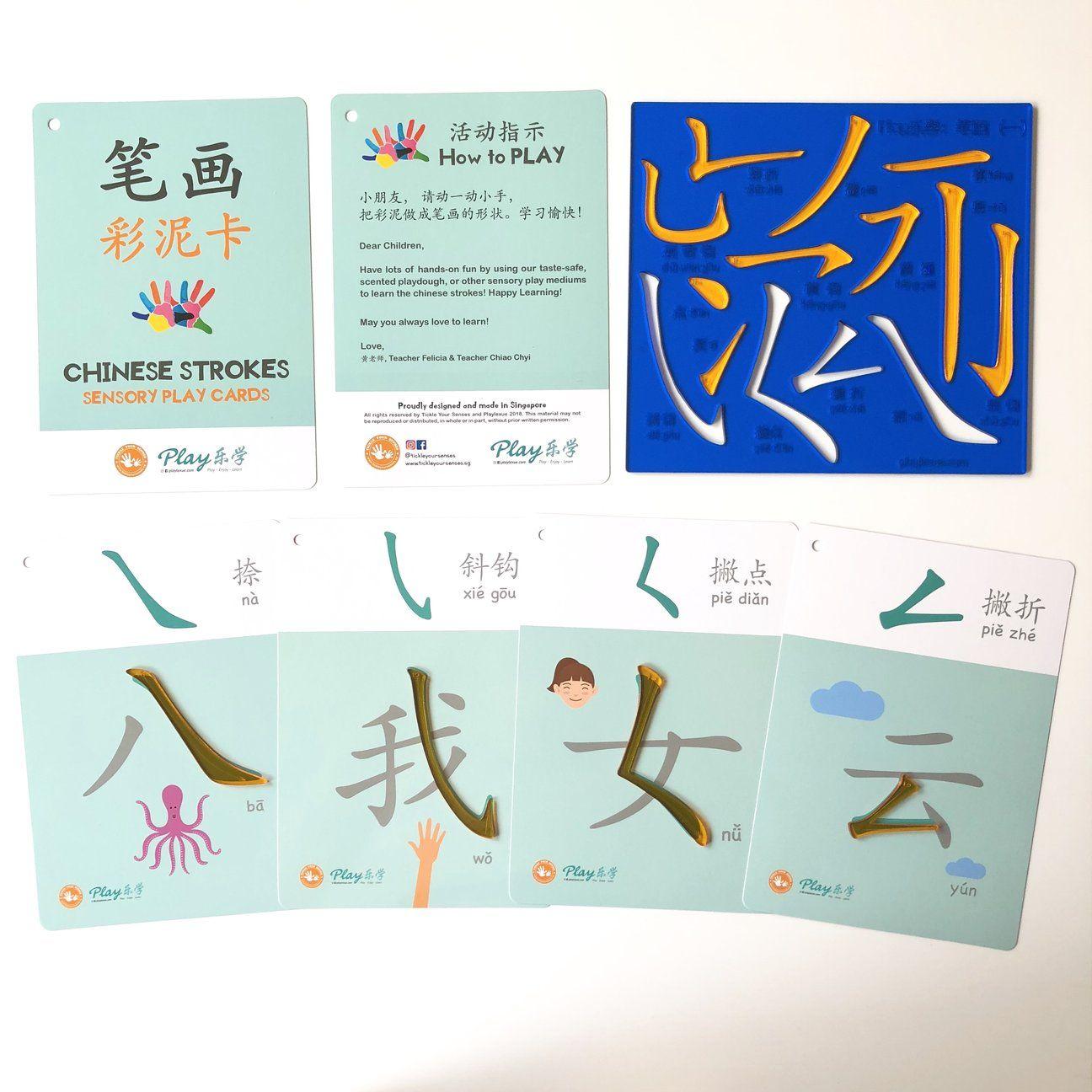 Chinese Strokes Playdough Cards Acrylic Puzzle Bundle