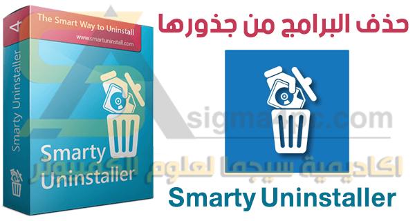 برنامج حذف البرامج من جذورها للكمبيوتر Smarty Uninstaller كامل Convenience Store Products Convenience