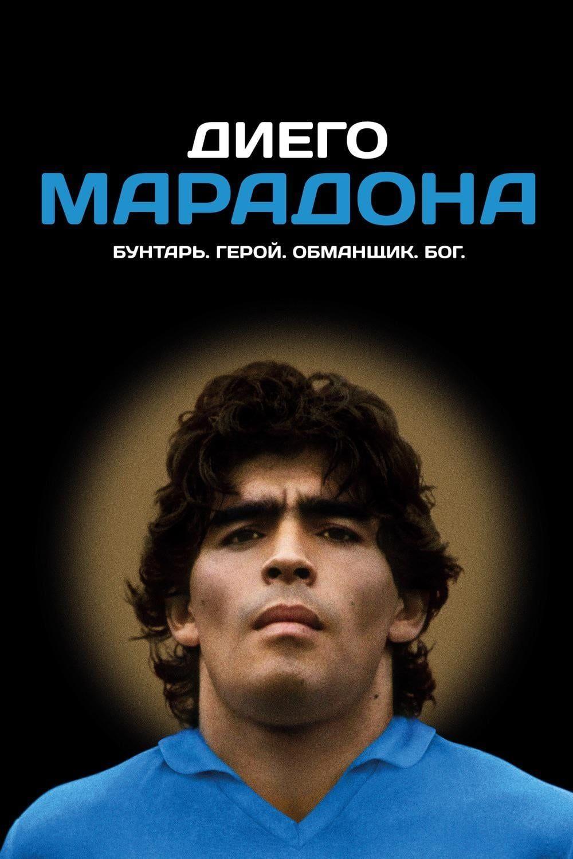 Last Ned Hele Filmen Ned Diego Maradona Med Norsk Tekst Diego Maradona Movies Hbo Documentaries