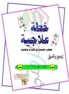 خطة لعلاج ضعاف القراءة والكتابه Arabic Kids Educational Technology Phone Wallpaper Quotes