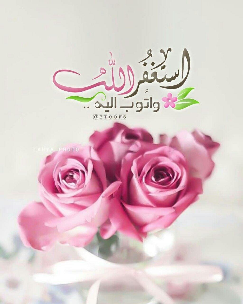 Pin By Reham ắli On أجيب دعوة الداعي Trending Decor Islamic Pictures Paper Background