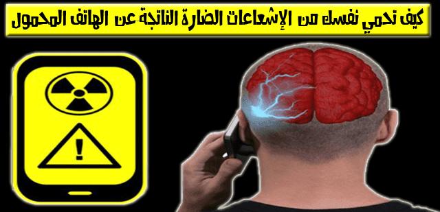 كيف تحمي نفسك من الإشعاعات الضارة الناتجة عن الهاتف المحمول قبل بضعة أشهر أعلن المكتب الفيدرالي الألماني Cell Phone Radiation Phone How To Protect Yourself