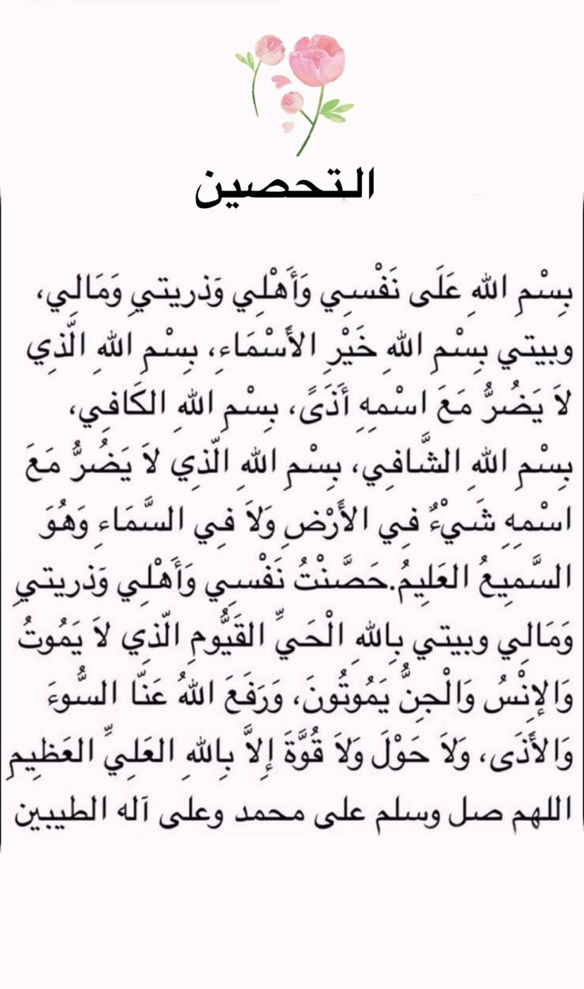 Pin By Esra Ibrahim On دعاء Arabic Quotes Words Quotes