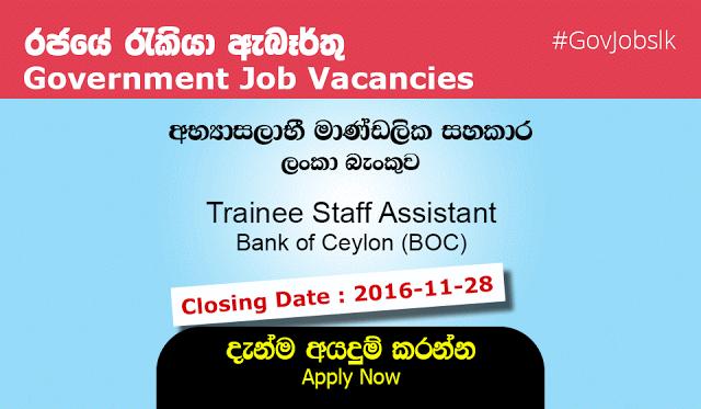 Sri Lankan Government Job Vacancies at Bank of Ceylon (BOC