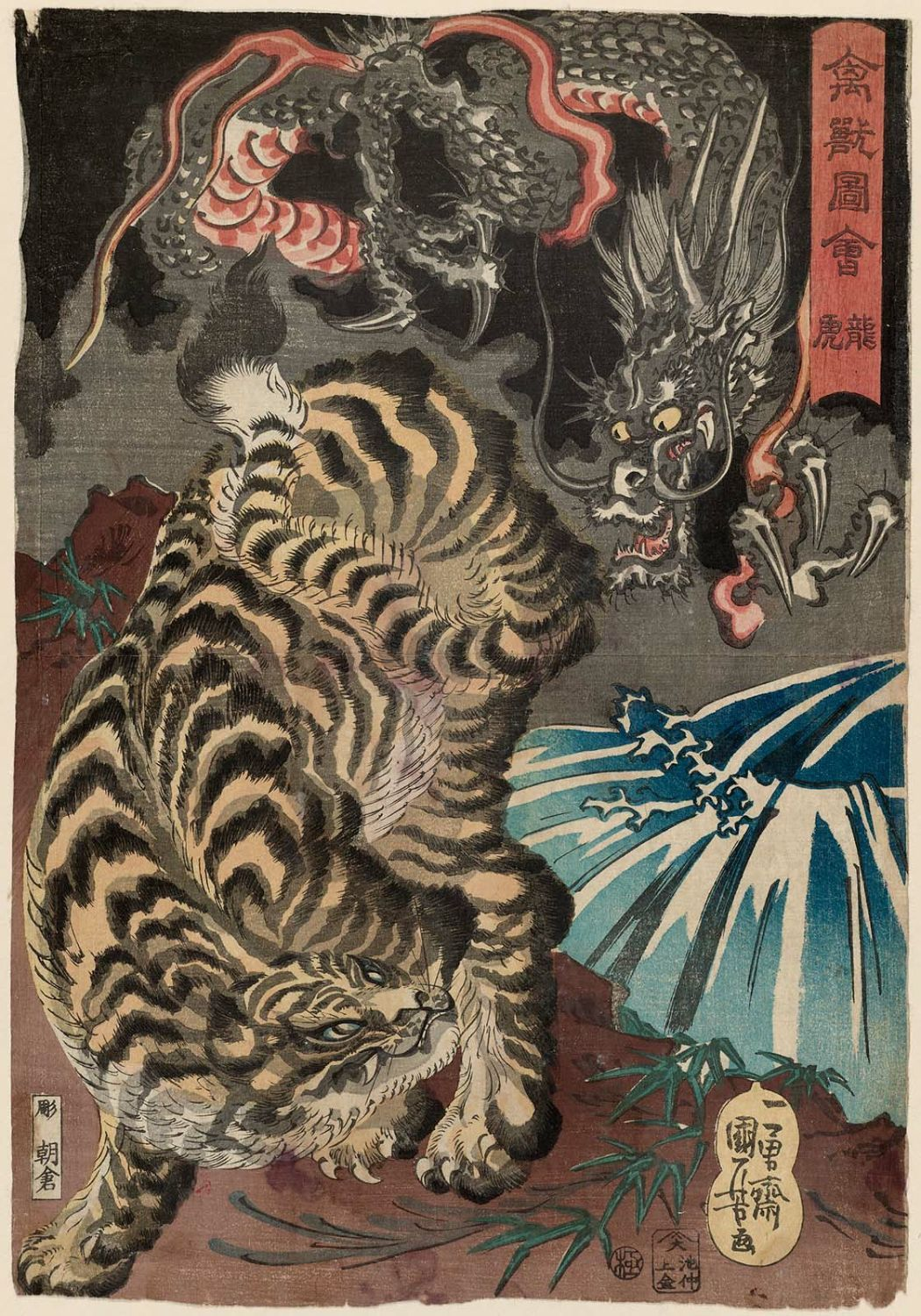 Artist: Utagawa Kuniyoshi      Title: Dragon and Tiger (Ryûko), from the series Pictures of Birds and Beasts (Kinjû zue)      Date: 1837