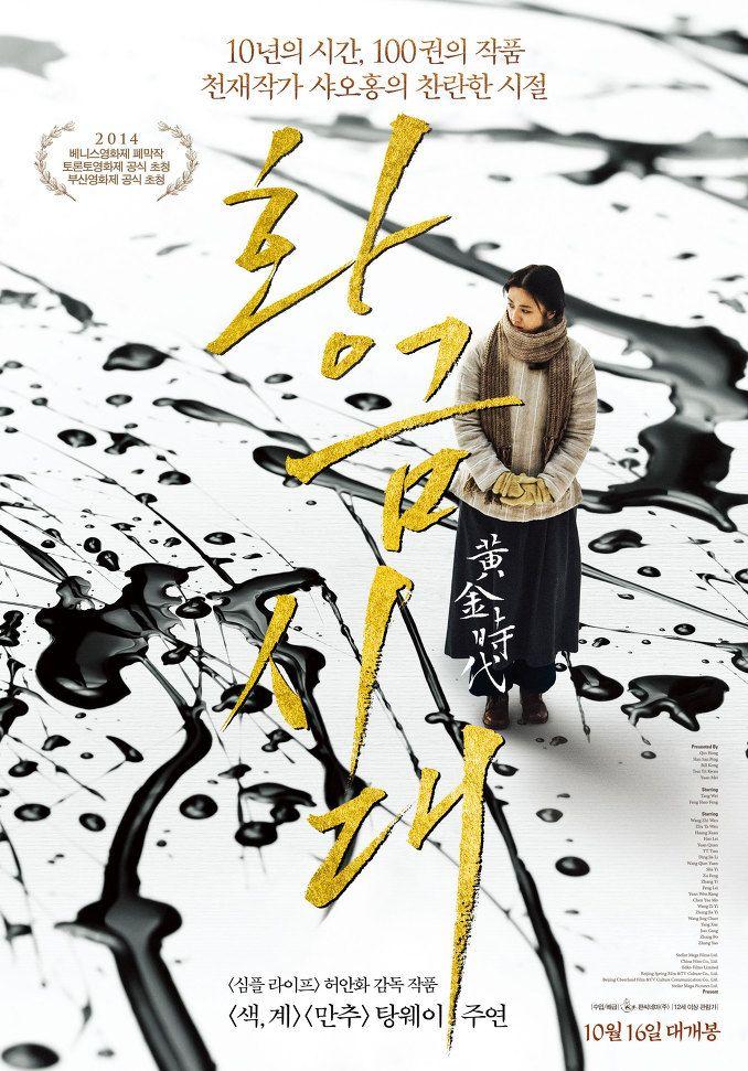 [한글] 황금시대 黃金時代 (개봉작) The Golden Era 2014