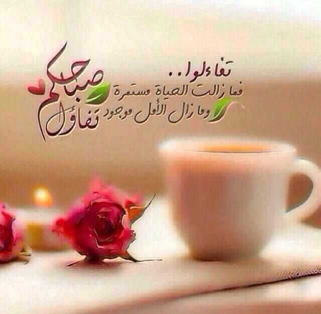 صباح الخير Beautiful Morning Messages Good Morning Arabic Good Morning My Love