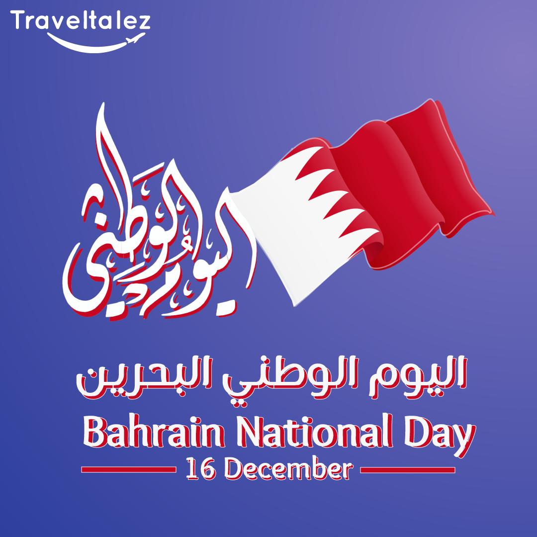 اليوم الوطني البحريني 2020