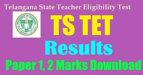 TS TET Results 2017 for Paper 1, 2 Marks@ tstet cgg gov in