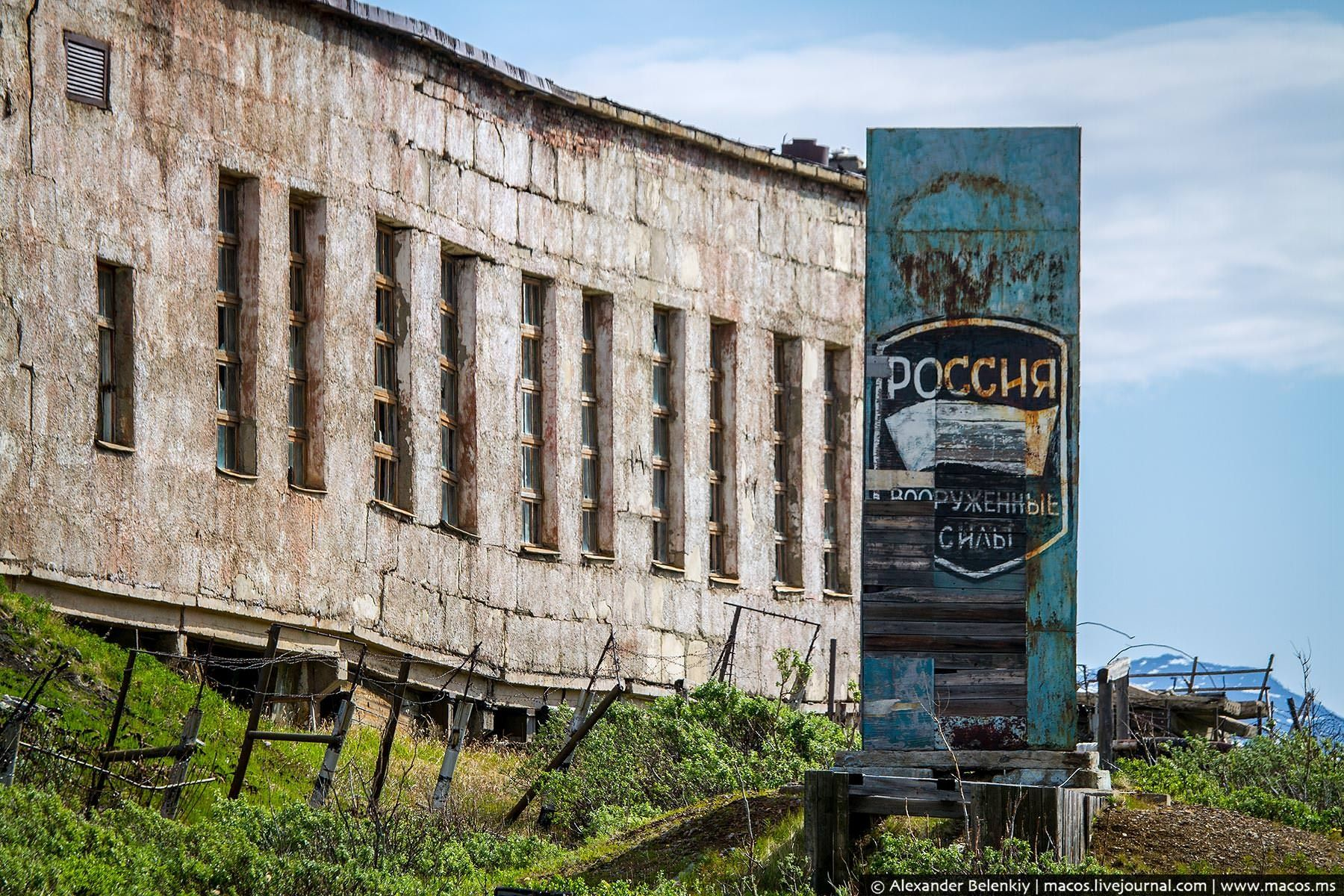 Abandoned Russian city | Ghost Towns | Ghost towns, City