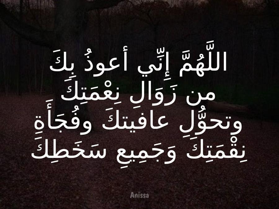 اللهم إني أعوذ بك من زوال نعمتك وتحول عافيتك وفجأة نقمتك وجميع سخطك Arabic Calligraphy Calligraphy