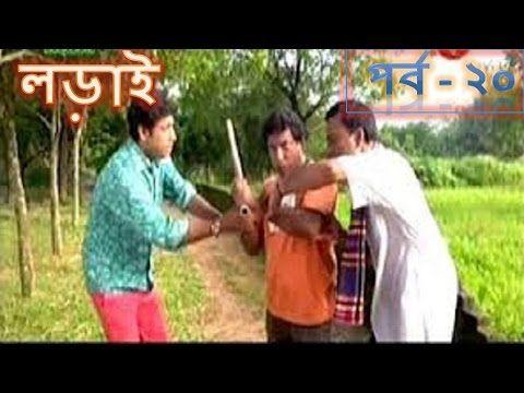লড়াই বাংলা কমেডি নাটক Lorai bangla comedy natok 2016 PART  20  Ft  Mosha...