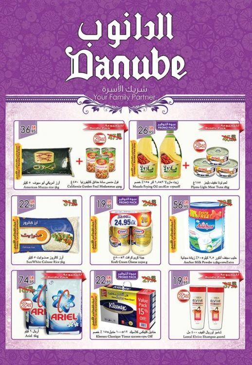 عروض اسواق الدانوب جدة اليوم 6 صفر 1437 Danube Partners Dj