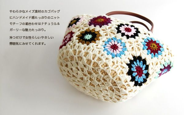 """Rakuten Free Shipping can be said expression is novel as """"knit bag"""" as """"basket bag""""! Colorful crochet basket of handmade feeling a lot! Purse type linen in cloth with / lining / inside pocket / Kuroshetto ◆ cheer (Cheer): crochet knit pasta down maize basket bag: Izakka Mania Stores"""