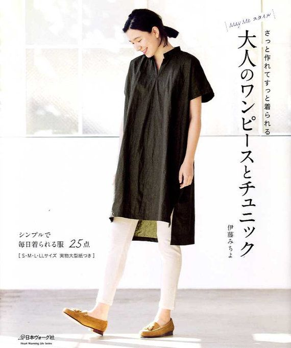May & Me Style Dresses and Tunics - Japanese Craft Book   Japanische ...