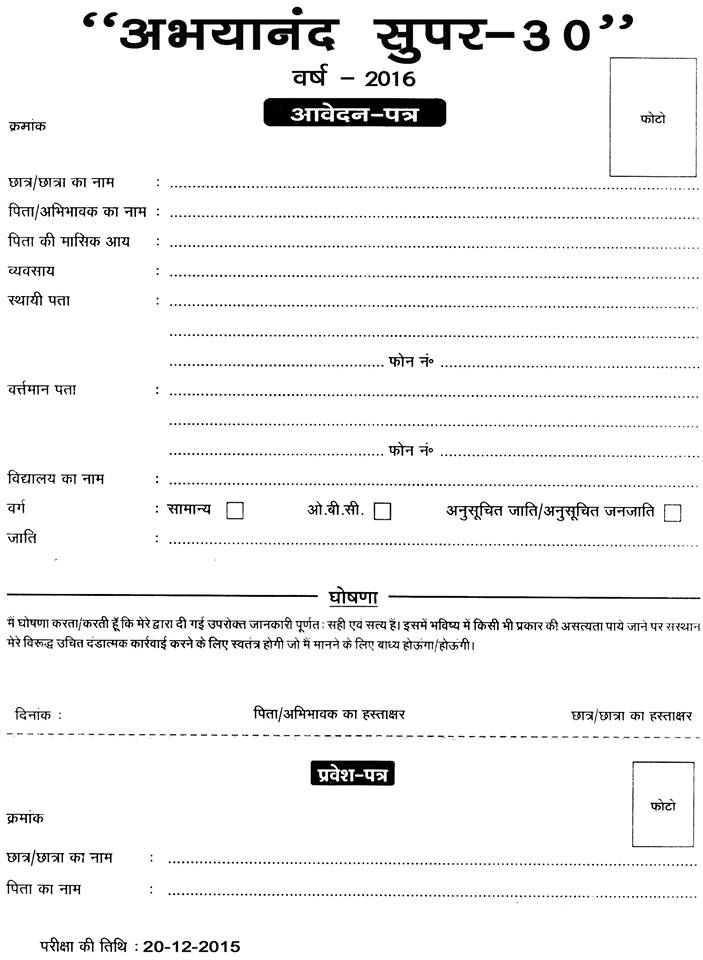 ABHAYANAND SUPER-30 (Like our page for further updates) a Social - reservation forms in pdf