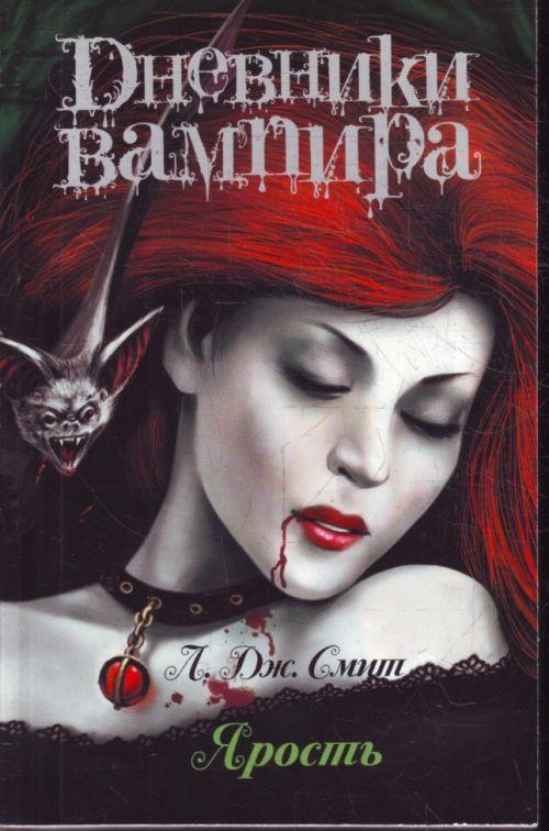 Скачать книгу пробуждение дневники вампира.