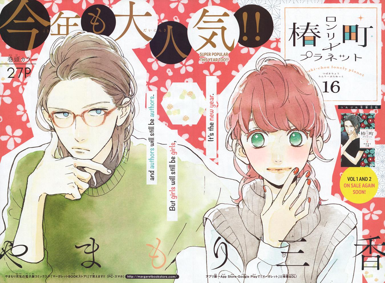 Read manga Tsubakichou Lonely Vol.003 Ch.016