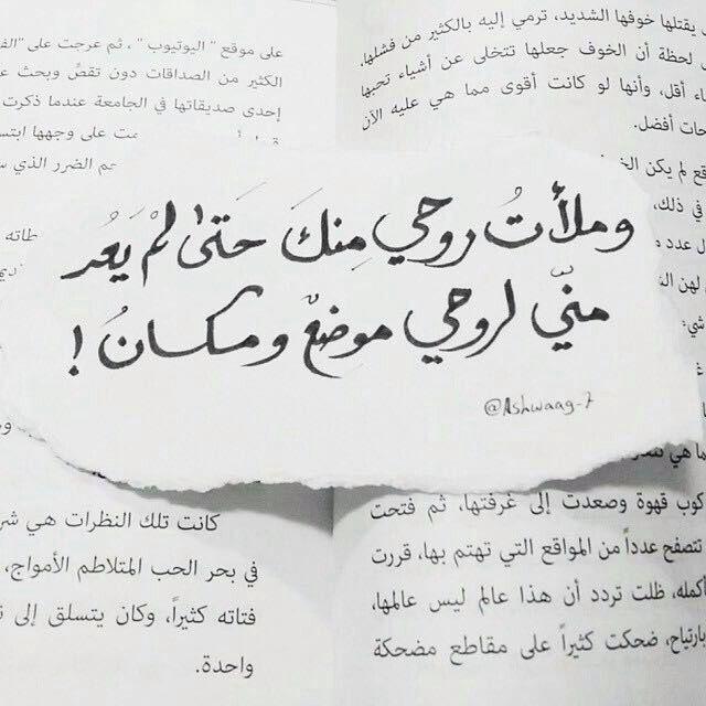 ملأت روحي و قلبي و عقلي Romantic Words Romantic Quotes Words Quotes